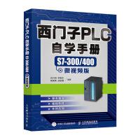 西门子PLC自学手册 S7-300/400微视频版 岂兴明 S7-300/400PLC软件TIA博途安装使用PLC网络通