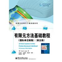 有限元方法基础教程(国际单位制版)(第五版)