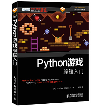Python游戏编程入门 游戏开发权威专家力作 掌握Python游戏编程佳选