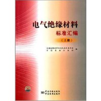 电气绝缘材料标准汇编(上下册)