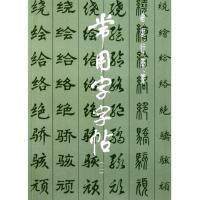 常用字字帖(2)