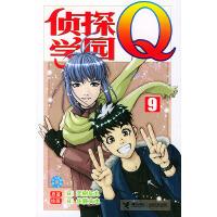 侦探学园Q(9)
