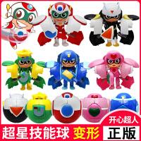 开心超人玩具超星技能球变形机器人开心宝贝套装甜心花心粗心小心