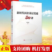 正版 新时代国企基层党建50讲 人民出版社