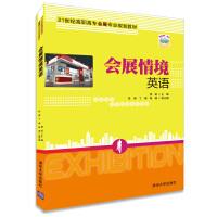 会展情境英语(21世纪高职高专会展专业规划教材)