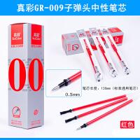 真彩 中性芯 红色0.5mm子弹头(单支) 替芯/水笔芯/签字笔芯/碳素笔芯 GR-009 当当自营