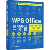 WPS Office高效办公一本通 文字・表格・演示・PDF・脑图 化学工业出版社