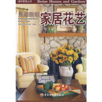 家居花艺-美好家园丛书 灵感装饰 9787501967551 杨瑞丹,美好家园著 中国轻工业出版社