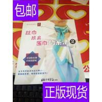 [二手旧书9成新]丝巾披肩围巾的系法2 @93 /(日)和田洋美著 中国