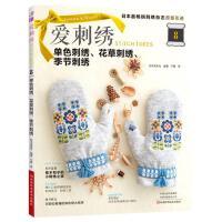 爱刺绣(8单色刺绣花草刺绣季节刺绣) 河南科学技术出版社