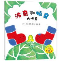 小小聪明豆绘本第7辑:波奇和帕奇:大惊喜