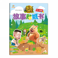 熊熊乐园故事贴纸书:熊二种蜂蜜