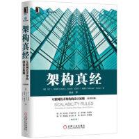 架构真经(互联网技术架构的设计原则原书第2版)