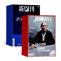 新周刊+南方人物周刊组合全年订阅 2020年1月起订 杂志铺 杂志订阅
