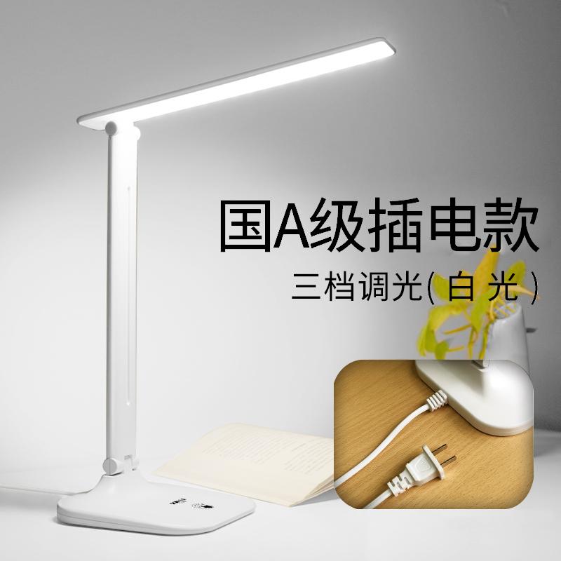 冷暖调光护眼台灯床头灯护眼学习儿童学生充电工作折叠宿舍led灯 插电款