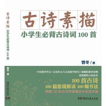 古诗素描:小学生必背古诗词100首 曾冬 9787540476786 湖南文艺出版社