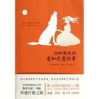 动物教我的爱和疗愈的事 (美)斯蒂芬妮・玛隆|译者:于娟娟