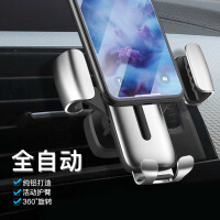 汽车用品手机导航支架重力车载手机支架出风口手机支架金属