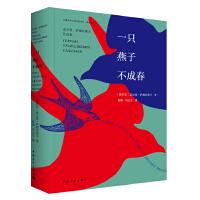 一只燕子不成春:盖尔曼・萨都拉耶夫作品集