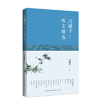 冯骥才散文精选冯骥才散文的经典选本:《珍珠鸟》、《挑山工》、《花脸》等均已入选中小学语文课本。