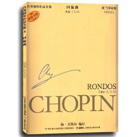 肖邦钢琴作品全集8 回旋曲