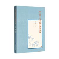 中国古书版本笔记