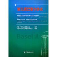 【二手旧书9成新】 第三版巴塞尔协议 巴塞尔银行监管委员会发布,中国银行业监督管理委员会 9787504960030