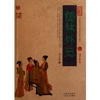 儒林外史/中国古典名***百部藏书