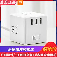 xiaomi/小米米家魔方转换器插排接线板多功能插板家用插座面板多孔插线板无线版