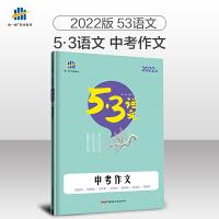 曲一线2022版中考作文全国版 5年中考3年模拟语文专项突破系列初中语文作文素材