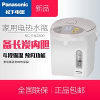 Panasonic/松下 NC-EN2200 电热水瓶家用保温 泡奶粉不锈钢2.2L