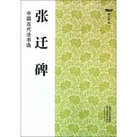 张迁碑/中国古代法书选