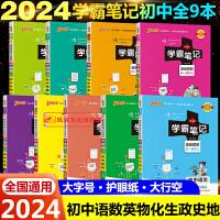 学霸笔记初中数学全套9本学霸笔记初中物理化学语文英语生物地理道德与法治历史2020版