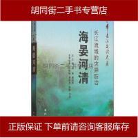 【二手旧书8成新】海晏河清 彭智敏 长江出版社 9787549220762