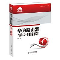 华为ICT认证系列丛书:华为路由器学习指南