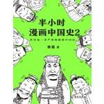 半小时漫画中国史2(电子书)
