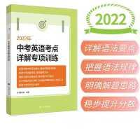 2022年中考英语考点详解专项训练 上海译文出版社