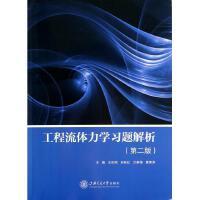 工程流体力学习题解析(第2版)