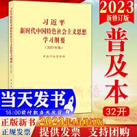 正版2019新版 习近平新时代中国特色社会主义思想学习纲要 32开小字本 定价15元 学习出版社、人民出版社联合出版