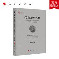记忆的经典:封建郡县转型中的河间儒学与汉中央帝国儒学(中国学派)