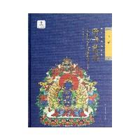 藏传噶玛嘎孜画派唐卡艺术(下卷)