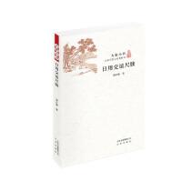大家小书 日用交谊尺牍 (平)