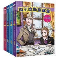 福尔摩斯探案集・少儿版(套装共4册)