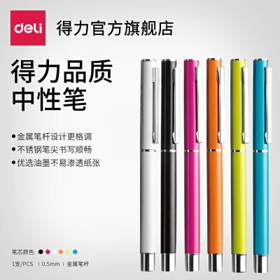 得力S80/S81中性笔办公签字笔金属壳签字笔商务碳素笔 学生文具 单支 包邮 产品为单支装