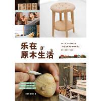 乐在原木生活 9787544267540 林黛羚,詹雅兰 南海出版公司