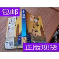 [二手旧书9成新]Lonely Planet旅行指南系列:伦敦(2015年版) /