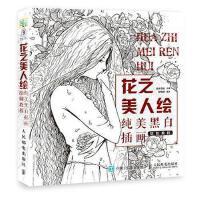 【二手旧书8成新】花之美人绘 纯美黑白插画绘制教程 爱林博悦 人民邮电出 9787115479402