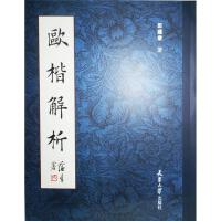 欧楷解析 天津大学出版社