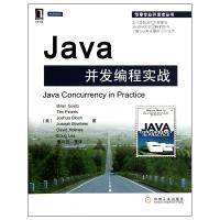 Java并发编程实战/华章专业开发者丛书