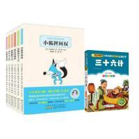 新美南吉童话故事全集 小狐狸阿权(精)+两只小青蛙等 全6册 +三十六计